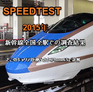 2015年の新幹線全国主要の調査結果