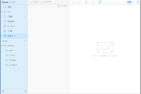 メールホーム画面