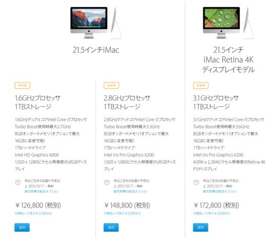 iMac2015Lateスペック1