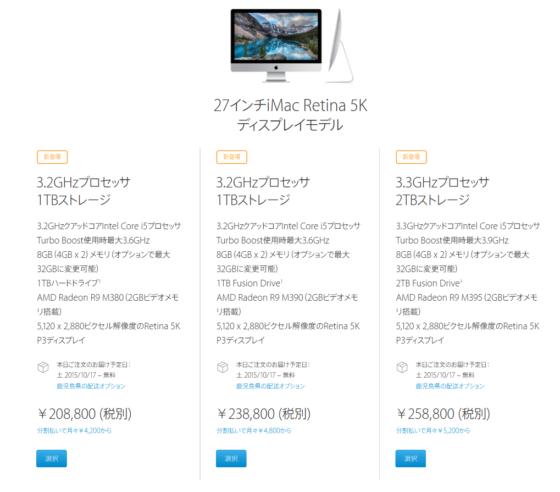iMac2015Lateスペック2