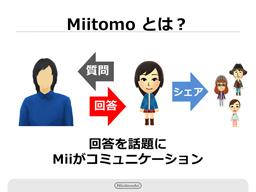 miitomo_presen1