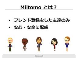 miitomo_presen2