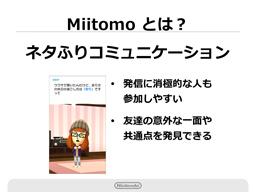 miitomo_presen3