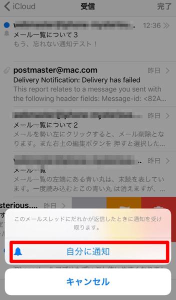 ポップアップに「自分に通知」が表示された画像2