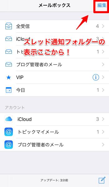 メールホーム画面の画像
