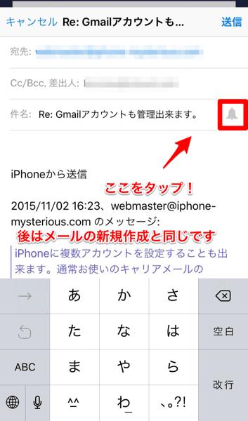 返信メールが表示された画像