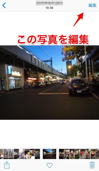 写真編集画面1