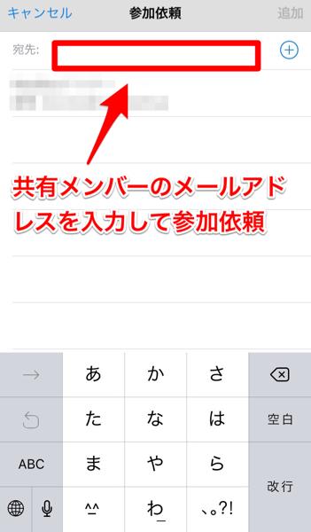 メンバーのメールアドレスを入力する画像