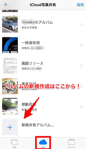 写真アプリの共有画像