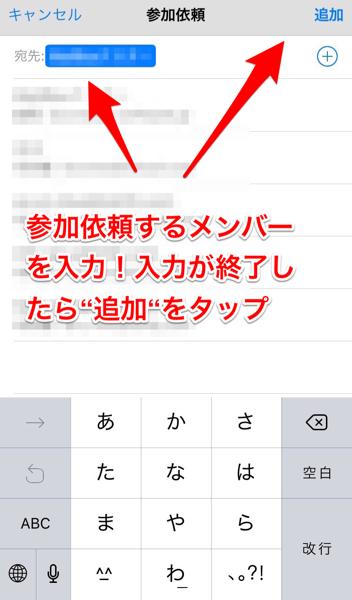 メンバーのメールアドレス入力画像