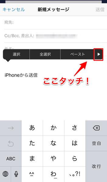 添付のためのポップアップメニュー表示した画像1