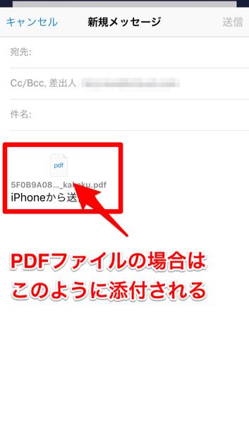 PDFファイルを添付した画像