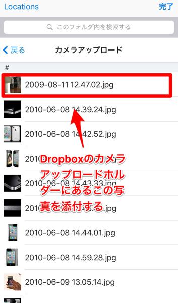DropBoxのカメラフォルダーの一覧表示した画像