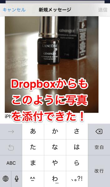 DropBoxから写真が添付できた