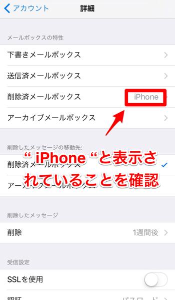 """削除済みメールボックスに""""iPhone""""を確認"""