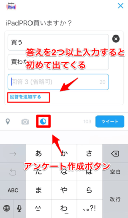 twitterアンケート入力画面