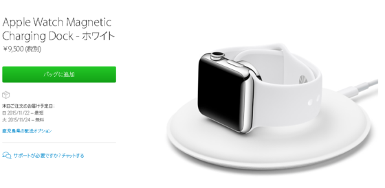 applewatch_dock-buy