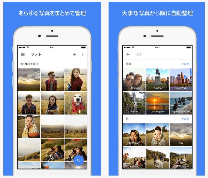 写真を捜すのが簡単! google photoアプリ
