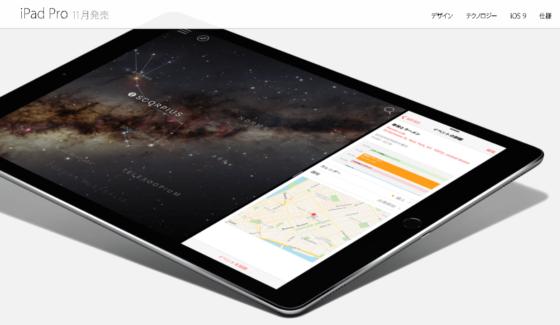11月13日発売? iPad Pro