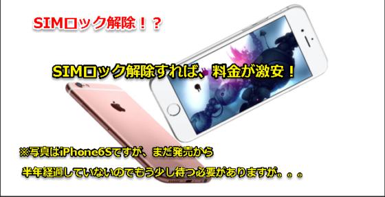 SIMロック解除が待ち遠しiPhone6S