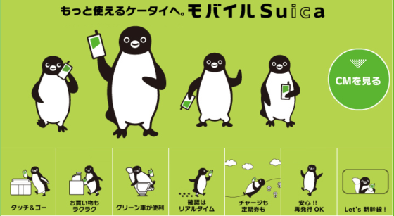 mobaile_suica