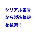 シリアルと製造(テキスト)