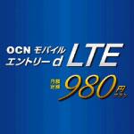 1ヶ月980「OCNモバイルエントリーd」画像