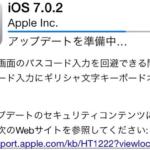 ios7.0.2更新画面