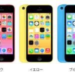 5色展開のiphone5c