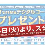 itunesカードキャンペーン 2013秋ローソン