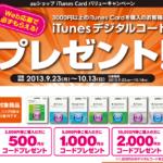 itunesカードキャンペーン2013秋au