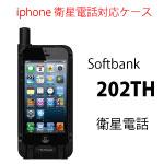 iphone5用衛星電話アダプターケースを発売