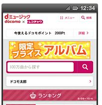 ドコモ音楽配信サービス「dミュージック」