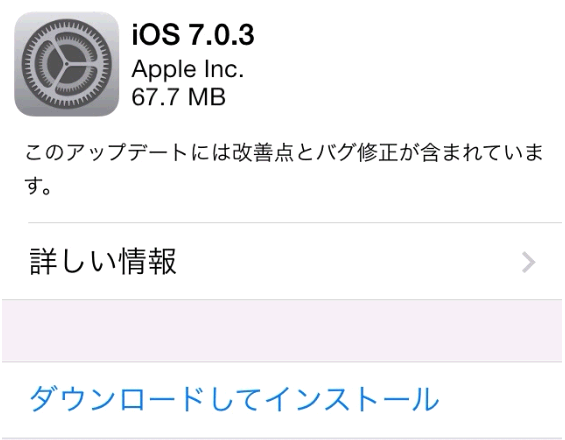 ios7.0.3リリース