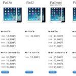 iPad AirのWi-Fi+Cellular価格