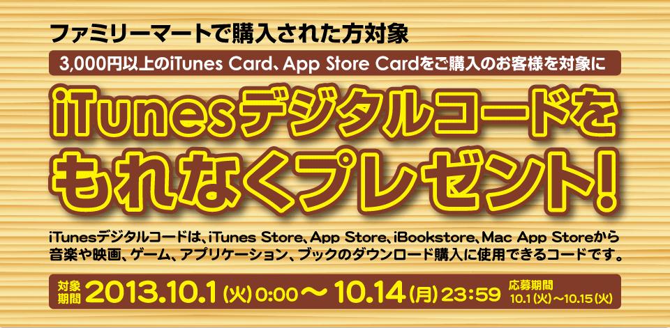 ファミリーマートitunesカードキャンペーン2013年10月