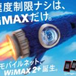 WiMAX2+提供開始