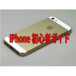 初心者がこれだけは抑えたいiPhone使い方ガイド 【iOS7対応編】