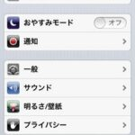 iOS6機能ピックアップ - 家族と友達を写真を限定共有