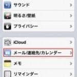 iphoneのGmail(Gメール)設定がわからない