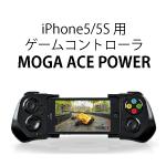 iPhoneにアップル公認ゲームコントローラが出た!