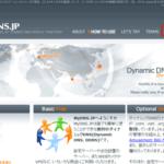 ダイナミックDNSに登録する – (ドメイン名の取得)