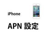 SIMフリーiPhone APN設定の仕方
