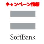 ソフトバンク、今月中の機種変更で1万円のアマゾンギフト券がもらえる