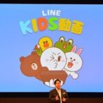 1日最大40分無料視聴可、子供のための「LINE KIDS動画」アプリを発表