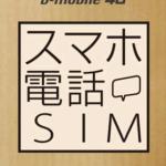 あなたにぴったりの格安SIMはどこ? 年間55,728円もの節約になる格安SIM