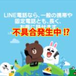 【速報】LINEに不具合発生中!?  - トークと友達が消える