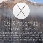 OSX Yosemite、一般公開前のプレリリース版を今夜公開!