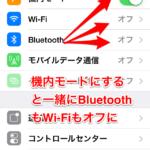 iphoneを機内モードにしてもWi-Fiは接続可能です。