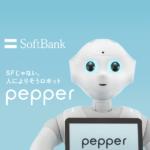 人型ロボット「Pepper」くん、日産に100台導入